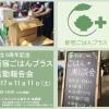 新宿ごはんプラス活動報告会_フライヤー トリミング◎